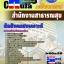 หนังสือสอบ นักสังคมสงเคราะห์ สำนักงานสาธารณสุข thumbnail 1