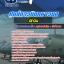 แนวข้อสอบนักบิน ศูนย์การบินทหารบก NEW thumbnail 1