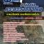 แนวข้อสอบเจ้าหน้าที่เทคนิค แผนกสื่อสารภาคพื้นดิน สำนักงานปลัดกระทรวงกลาโหม NEW thumbnail 1