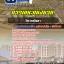 แนวข้อสอบวิศวกรโยธา การเคหะแห่งชาติ NEW thumbnail 1