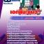 แนวข้อสอบครูผู้ช่วย กทม. วิชาเอกแนะแนว NEW thumbnail 1