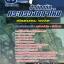 แนวข้อสอบเสมียนแผนกแผน กองจัดหา สำนักงานปลัดกระทรวงกลาโหม NEW thumbnail 1