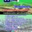 แนวข้อสอบวิศวกรโลหการปฏิบัติการ กรมอุตสาหกรรมพื้นฐานและการเหมืองแร่ NEW thumbnail 1