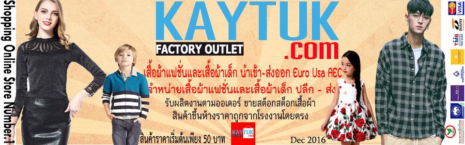 KAYTUK Fashion and baby clothing manufacturing|โรงงานผลิตเสื้อผ้าแฟชั่นและเสื้อผ้าเด็กส่งออก