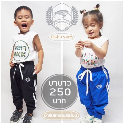 กางเกงขายาวเด็ก ผ้าร่ม รุ่นแถบ อายุ 1-4 ขวบ ไซส์ M,L,XL