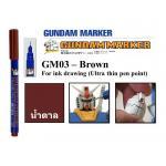 GM03 Gundam Marker - Brown