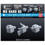 BUILDERS PARTS HD 1/144 MS HAND 03 (E.R.S.F. SMALL)