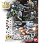 1/144 HGIBO MS Option Set 2 & CGS MOBILE WORKER (SPACE USE)