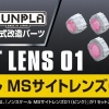 BUILDERS PARTS HD SIGHT LENS PINK