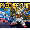 SD BB 383 LEGENDBB STRIKE RIUBEI GUNDAM