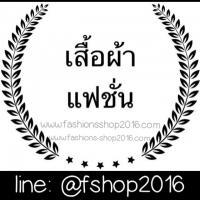 ร้านเสื้อผ้าแฟชั่น lineID: @fshop2016