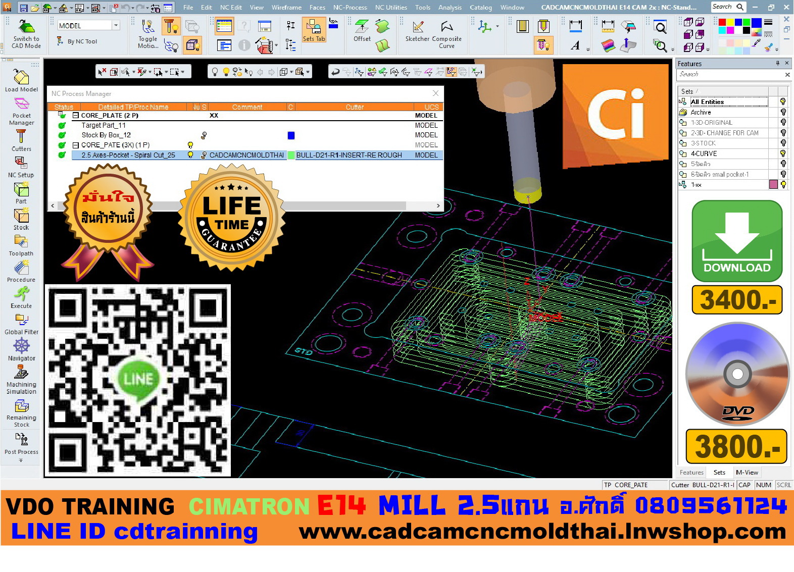 VDO CADCAM TRAINING CIMATRON E14 CAM MILL 2 axis-แกน