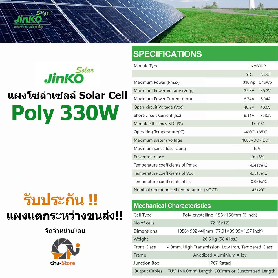 Jinko Polycrystaline 330W แผงโซล่าเซลล์ Solar panel